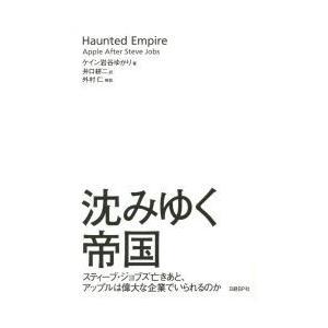 本 ISBN:9784822250232 ケイン岩谷ゆかり/著 井口耕二/訳 出版社:日経BP社 出...