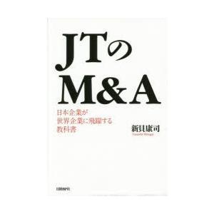 本 ISBN:9784822250942 新貝康司/著 出版社:日経BP社 出版年月:2015年06...