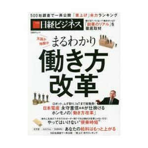 本[ムック] ISBN:9784822256395 出版社:日経BP社 出版年月:2018年06月 ...