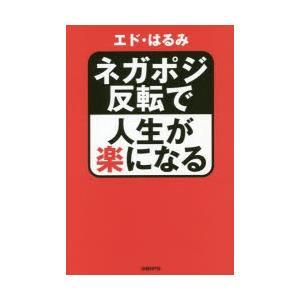 本 ISBN:9784822258986 エド・はるみ/著 出版社:日経BP社 出版年月:2018年...