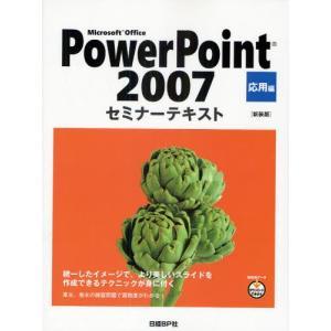 Microsoft Office PowerPoint 2007 応用編 新装版