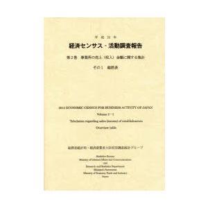 経済センサス-活動調査報告 平成24年第2巻〔その1〕|dss