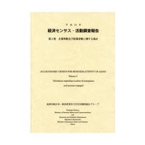 経済センサス-活動調査報告 平成24年第3巻|dss