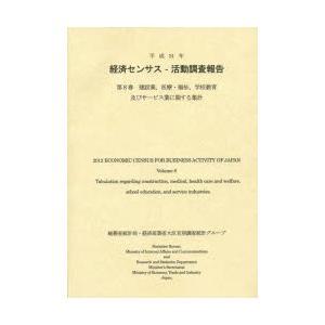 経済センサス-活動調査報告 平成24年第8巻|dss
