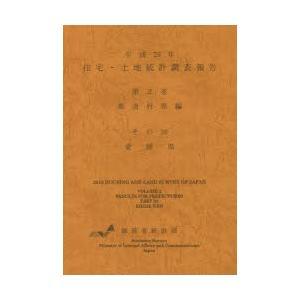 住宅・土地統計調査報告 平成25年第2巻都道府県編その38