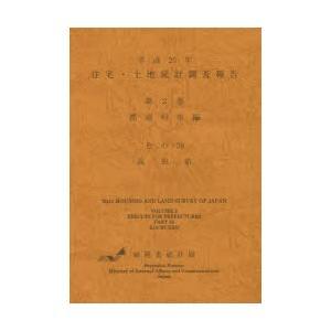 住宅・土地統計調査報告 平成25年第2巻都道府県編その39