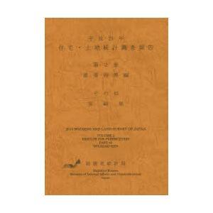 住宅・土地統計調査報告 平成25年第2巻都道府県編その45