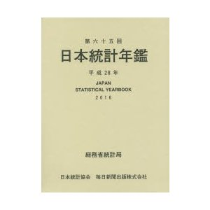 日本統計年鑑 第65回(2016)|dss