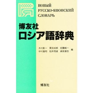 本 ISBN:9784826800099 木村彰一/〔ほか〕編 出版社:博友社 出版年月:1975年...