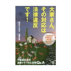 本 ISBN:9784827210880 岡田のぶゆき/著 福岡寛樹/著 出版社:ぱる出版 出版年月...