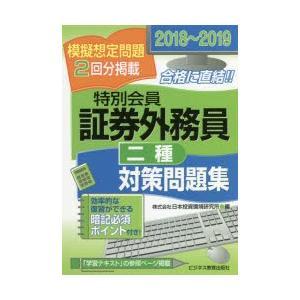 本 ISBN:9784828307077 日本投資環境研究所/編 出版社:ビジネス教育出版社 出版年...