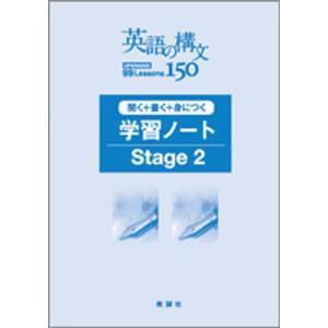 英語の構文150 学習ノートStage2
