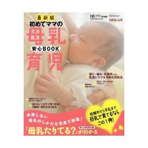 初めてママの母乳育児安心BOOK お役立ち安心シリーズ|dss