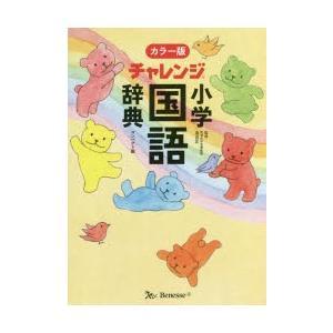 チャレンジ小学国語辞典 コンパクト版の商品画像