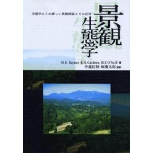 景観生態学 生態学からの新しい景観理論とその応用|dss
