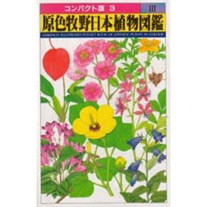 原色牧野日本植物図鑑 3|dss