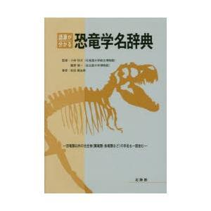 語源が分かる恐竜学名辞典 恐竜類以外の古生物〈翼竜類・魚竜類など〉の学名も一部含む dss
