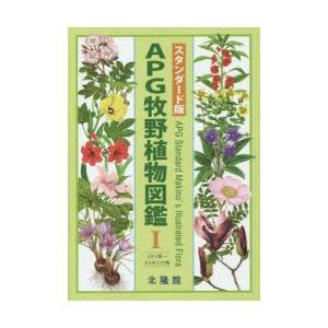 APG牧野植物図鑑 1|dss