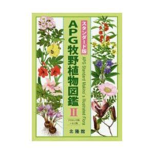APG牧野植物図鑑 2 dss