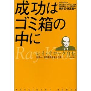 本 ISBN:9784833418454 レイ・クロック/共著 ロバート・アンダーソン/共著 野地秩...