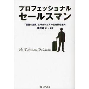 本 ISBN:9784833419574 神谷竜太/編著 出版社:プレジデント社 出版年月:2011...