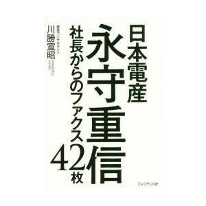 本 ISBN:9784833422062 川勝宣昭/著 出版社:プレジデント社 出版年月:2016年...