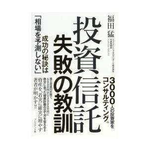 本 ISBN:9784833422826 福田猛/著 出版社:プレジデント社 出版年月:2018年0...