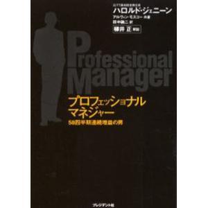 プロフェッショナルマネジャー 58四半期連続増益の男の商品画像