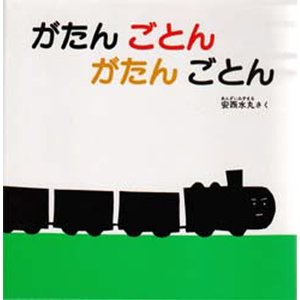 本 ISBN:9784834002720 安西水丸/さく 出版社:福音館書店 出版年月:1987年0...