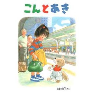 本 ISBN:9784834008302 林明子/さく 出版社:福音館書店 出版年月:1989年06...