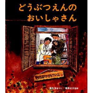 本 ISBN:9784834008654 降矢洋子/さく 出版社:福音館書店 出版年月:1992年 ...