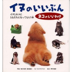 本 ISBN:9784834014808 なかのひろみ/文 植木裕幸/写真 福田豊文/写真 出版社:...