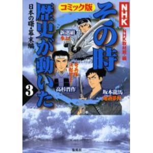 NHKその時歴史が動いた コミック版 3 dss