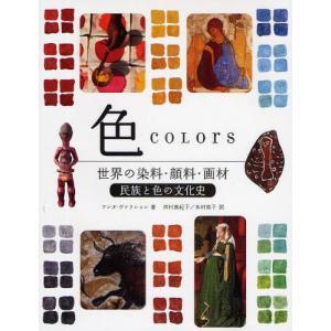 色 世界の染料・顔料・画材 民族と色の文化史|dss