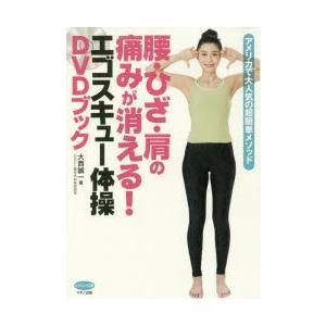 本 ISBN:9784837613091 大西誠一/著 出版社:マキノ出版 出版年月:2017年09...