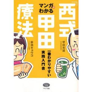 本 ISBN:9784837670919 甲田光雄/著 赤池キョウコ/著 出版社:マキノ出版 出版年...