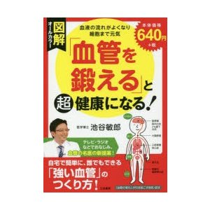 本 ISBN:9784837927297 池谷敏郎/著 出版社:三笠書房 出版年月:2018年05月...