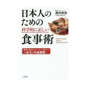 本 ISBN:9784837927426 西沢邦浩/著 出版社:三笠書房 出版年月:2018年08月...