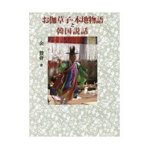 本 ISBN:9784838232970 金賛會/著 出版社:三弥井書店 出版年月:2016年02月...