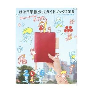 ほぼ日手帳公式ガイドブック 2016