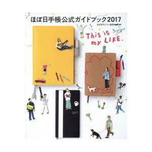 ほぼ日手帳公式ガイドブック 2017