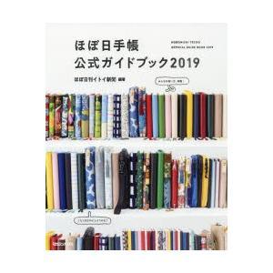 本 ISBN:9784838730148 ほぼ日刊イトイ新聞/編著 出版社:マガジンハウス 出版年月...