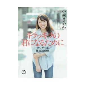 本 ISBN:9784838730421 小林さやか/著 出版社:マガジンハウス 出版年月:2019...