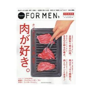 肉が好き。 Hanako FOR MEN特別保存版|dss