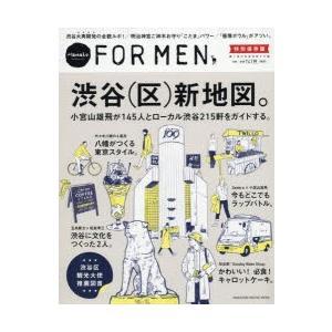 渋谷〈区〉新地図。小宮山雄飛が145人とローカル渋谷215軒をガイドする。 Hanako FOR MEN特別保存版