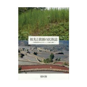 本 ISBN:9784839602963 稲村務/著 出版社:めこん 出版年月:2016年03月 サ...