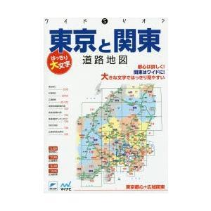 はっきり大文字東京と関東道路地図 東京都心+広域関東|dss