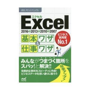 Excel基本ワザ&仕事ワザ 2016&2013...の商品画像