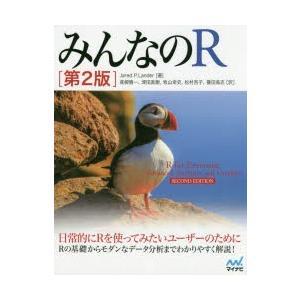 本 ISBN:9784839962159 Jared P.Lander/著 高柳慎一/訳 津田真樹/...