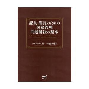 本 ISBN:9784839962463 カデナクリエイト/著 由木竜太/監修 出版社:マイナビ出版...